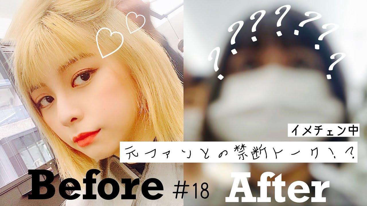 【禁断トーク】元アイドルと元ファンの今だから話せる会話中に、3年ぶりのイメチェンしました!