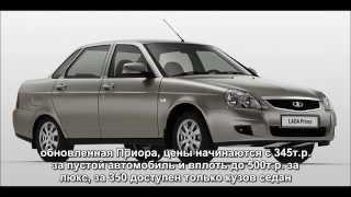видео Выбор автомобиля до 350 тыс рублей (А и В сегмент)-