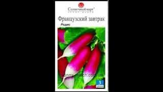 Семена редиса оптом(, 2013-05-01T08:04:28.000Z)