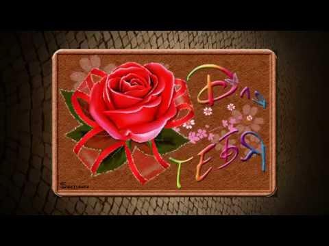Для Тебя!!! Будь красивой,любимой,радостной и счастливой!!