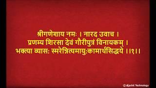 संकटनाशन गणेशस्तोत्रम् - Shri Ganesh SankatNashan Stotra With Lyrics