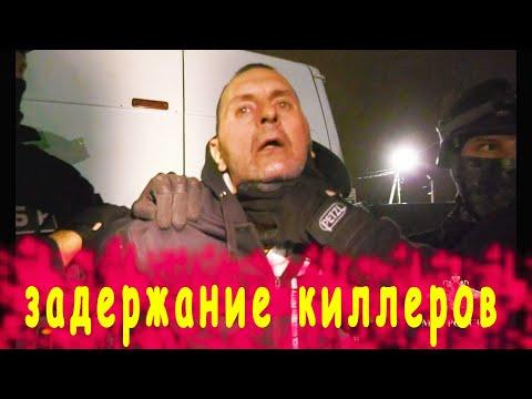 ЗАДЕРЖАНИЕ КИЛЛЕРОВ.Оперативная съемка.