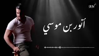 Faysal sghir 2018__cover twahachtk ena__Anwar Ben moussa(Version Karaoké)