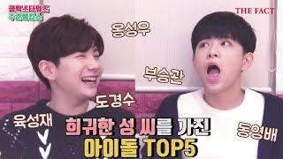 """""""대한민국 0.0018%"""" 희귀한 성 씨를 가진 아이돌 TOP 5"""