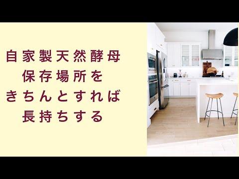 【自家製天然酵母】保存場所を知っていれば元種やエキスは長持ちする フルーツ酵母 自家製天然酵母 パン教室 教室開業 大阪 奈良 東京 福岡 名古屋
