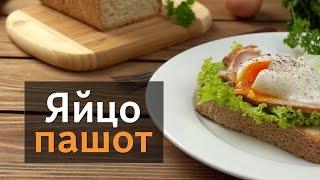 Как приготовить яйцо пашот - рецепт дома(В этом видео вы увидите, как правильно приготовить яйцо пашот, рецепт от webspoon TV. Это традиционное французско..., 2016-07-27T11:44:25.000Z)