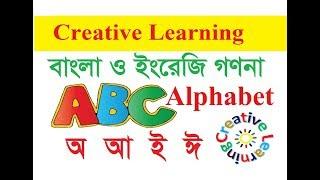 Alphabet Song | Counting For Children | Kids Learning | বাংলা গণনা। Craetive Learning