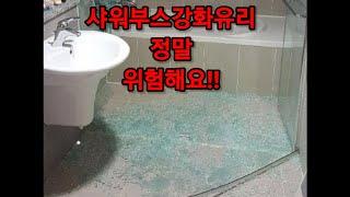 샤워부스 강화유리 자파방지 안전필름셀프시공방법