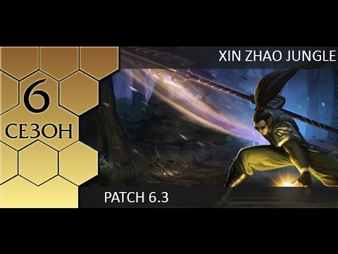 видео: [patch 6.3] xin zhao jungle - Ксин Жао джангл от Зака