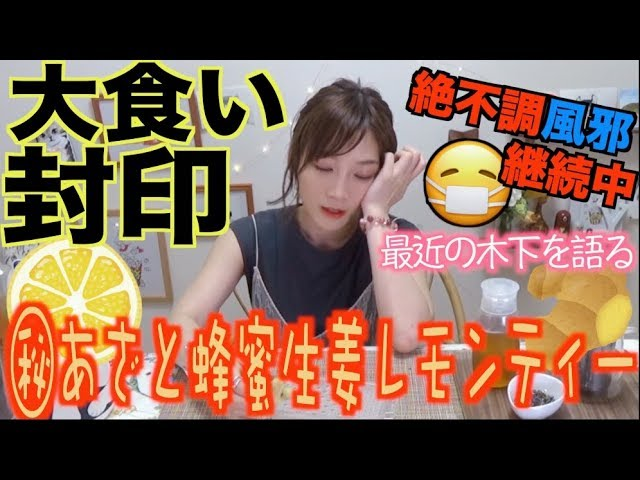 【大食い封印】絶不調[トーク多め]㊙あざとい蜂蜜生姜レモンティー作るよ![全風邪ひきさん送る]最近の私【木下ゆうか】
