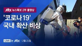 ['코로나19' 확산 비상] 2월 21일 (금) 뉴스특보 2부 풀영상 / JTBC News