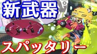 【スプラトゥーン2】超高速移動!新武器スパッタリーのスライドが楽し過ぎる!!【ツトッキー】 thumbnail