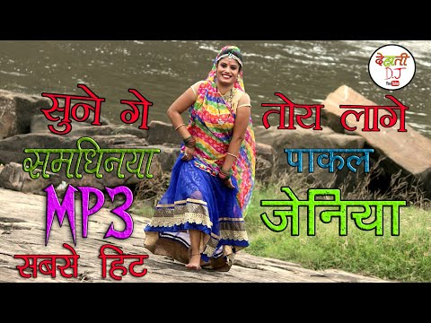 New khortha MP3  Dj Pankaj Dhanbad  Dehati Dj