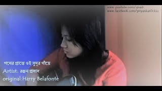 Pother Prante Oi --Jamaica Farewell Harry Belafonte-- Bengali Version acoustic cover By Priyanka Das
