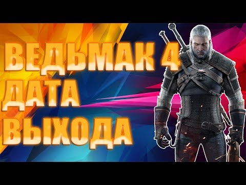 Witcher 3: Wild Hunt, the - дата выхода, системные