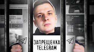 ЗАПРЕЩЕНКА В TELEGRAM