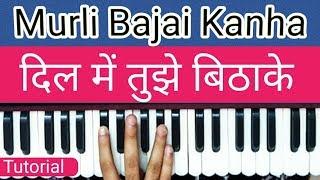 Dil Me Tujhe Bitha Ke II Murli Bajai Kanha II Sur Sangam Bhajan II Filmi Tarj Bhajan