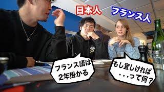 フランス人からして日本語は簡単な様でめちゃめちゃ難しいみたい。。【語学国際カップル】