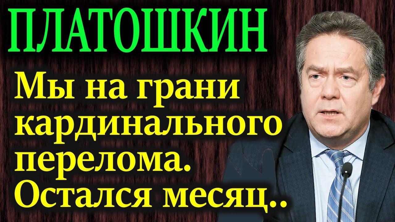 ПЛАТОШКИН. На дачах не отсидимся! Развеял заблуждения о выборах в сентябре 29.07.21