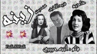 زينه والله زينه فريد الاطرش مع شاديه