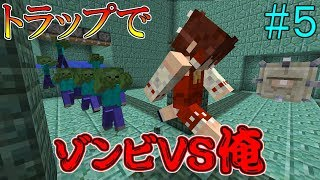 #5【Minecraft】トラップでゾンビVS俺やってみた【ゆっくり実況】