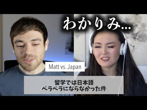 日本語ペッラペラな??人と本当に自然な英語を身につける方法語った feat  Matt vs. Japan (#1)