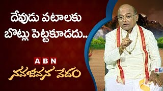 Gambar cover Garikapati Narasimha Rao About God Photos | Nava Jeevana Vedam |  ABN Telugu