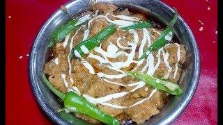 Chicken Handi Restaurant Special Recipe !! Tasty Chicken Boneless Handi !! चिकन हांडी !! چکن ہانڈی