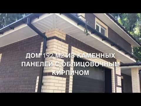 Строительство домов под ключ 🔑 Москва- дом под ключ 192 м2 от Лайф Билдинг