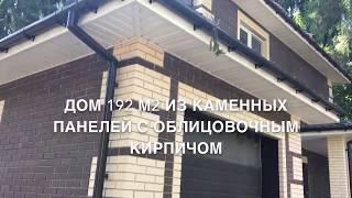 видео Строительство домов под ключ в Москве