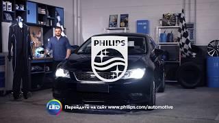 PHILIPS УЧЕБНИК - Как заменить головное освещение на вашем Seat Leon III на светодиодные лампы