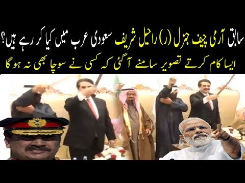 General r Raheel Sharif`s Dance With Sword | urdu informations | urdu documentary | Paki army chief
