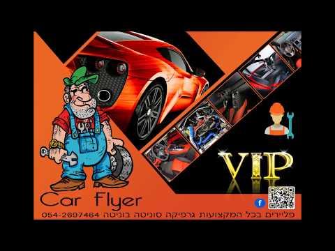 פליירים הכי זול הכי יפה בכל המקצועות VIP FLYER גרפיקה דפוס עיצוב 0722521232