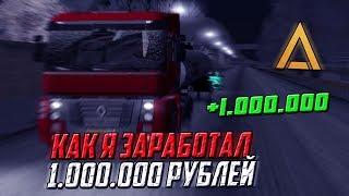 КАК ЗАРАБОТАТЬ 1.000.000 НА AMAZING RP (GTA CRMP) ИНТЕРЕСНЫЕ МОМЕНТЫ / УГАРАЕМ /