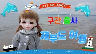 구체관절인형 여행 출사🐰구관 출사/구관 여행/설차밍♡/제부도 /구관 드라마