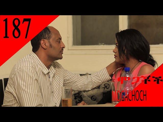 Mogachoch EBS Latest Series Drama - S07E187 - Part 187