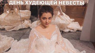 Примерка платьев день 2 // День худеющей невесты // Сложности после «кайфового вечерка» *20 фев*