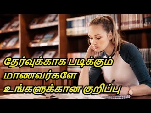 Best Time to Study in Tamil | Melatonin | Sleep Is Must for Healthy Life | Healthy life - Tamil.