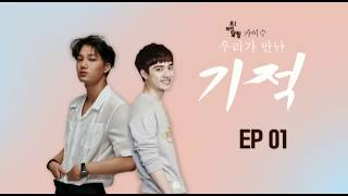 [MINIFIC] KAISOO : Miracle That We Met (E01)