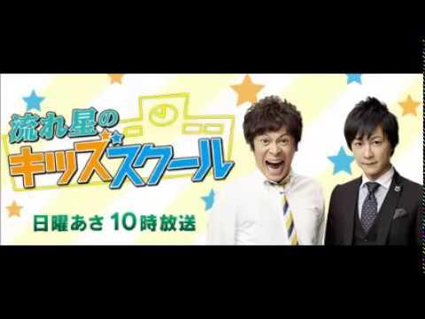 2014年12月28日流れ星のキッズスクール♯13(ぎふチャンラジオ)