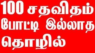 100 % சதவிதம் போட்டி இல்லாத தொழில் | Business Ideas In Tamil