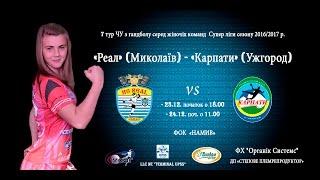 ON-LINE. «Реал» (Миколаїв) – «Карпати» (Ужгород). 23 грудня 2016 року. Початок о 18:00, перший матч