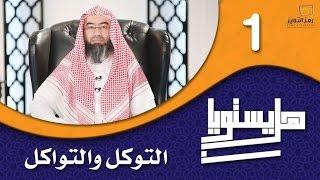 فيديو: شاهد الشيخ نبيل العوضي في برنامج هل_يستويان  التوكل والتواكل الحلقة 1