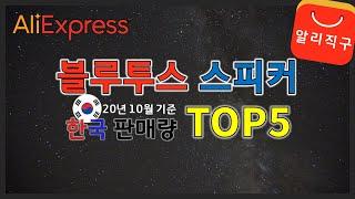 블루투스 스피커 알리익스프레스 한국 판매량 TOP5 (…