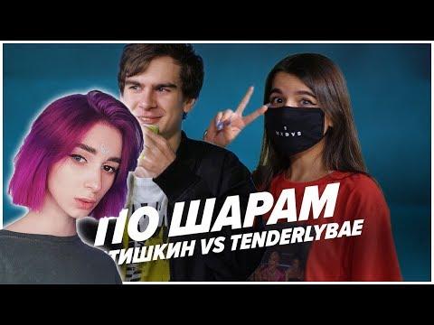 Nelyaray смотрит:TENDERLYBAE VS БРАТИШКИН   ПО ШАРАМ   ЦУЕФА
