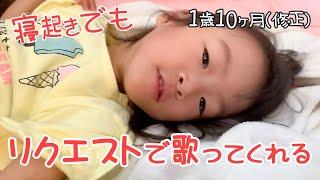 寝起きに歌のリクエストをしたら快く答えてくれる 1歳10ヶ月(修正)女の子