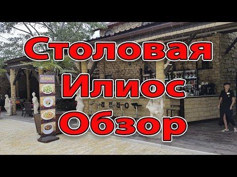 Анапа. Витязево. Столовая Илиос Обзор