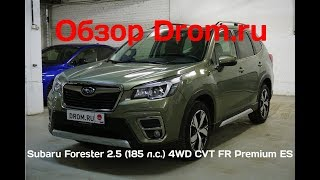 Subaru Forester 2018 2.5 (185 л.с.) 4WD CVT FR Premium ES - видеообзор