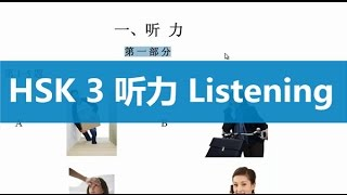 Chinese Test-HSK Level 3-Listening part