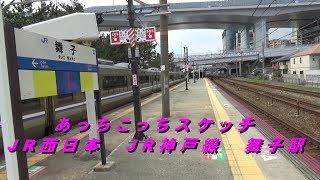 あっちこっちスケッチ~JR西日本 JR神戸線 舞子駅